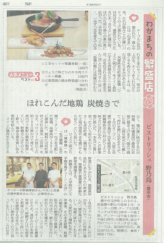 bistrish_shinbun